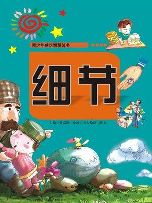 cover image of 青少年成长智慧丛书:细节