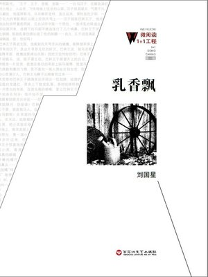 cover image of 乳香飘