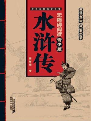 cover image of 中国古典文学名著无障碍阅读青少版:水浒传