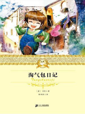 cover image of 淘气包日记