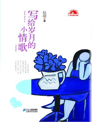 cover image of 写给岁月的小情歌