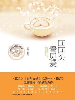cover image of 中学生必读的心灵故事 · 亲情卷:回回头看见爱