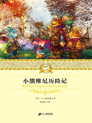 cover image of 小熊维尼历险