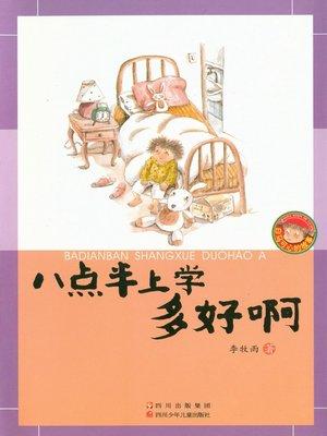 cover image of 白马可心的故事 · 八点半上学多好啊