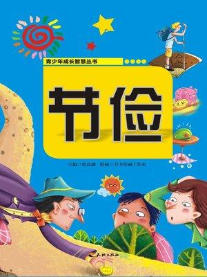 cover image of 青少年成长智慧丛书:节俭