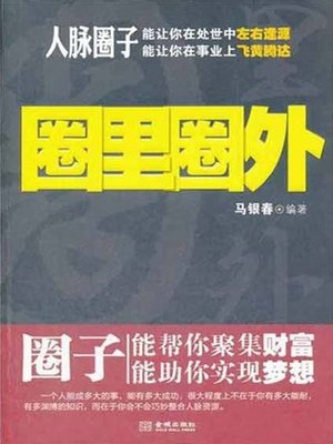 cover image of 圈里圈外