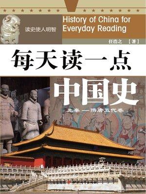 cover image of 每天读一点中国史·先秦—隋唐五代卷