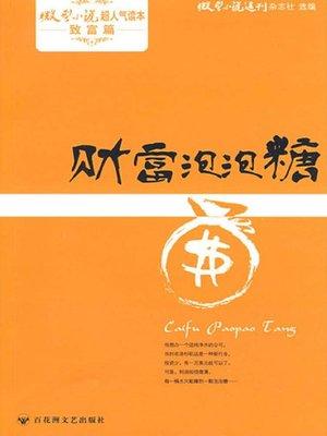 cover image of 财富泡泡糖 · 微型小说超人气读本