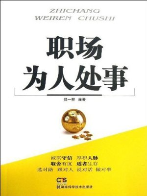 cover image of 职场为人处事