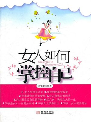 cover image of 女人如何掌控自己