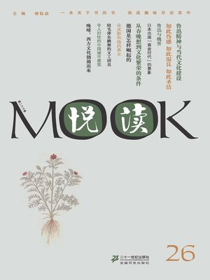 cover image of 悦读MOOK(第二十六卷)