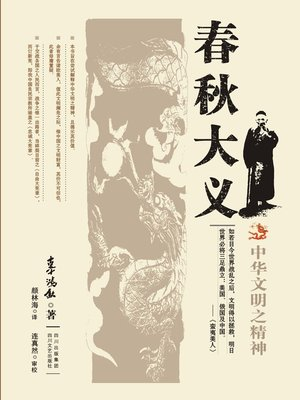 cover image of 春秋大义
