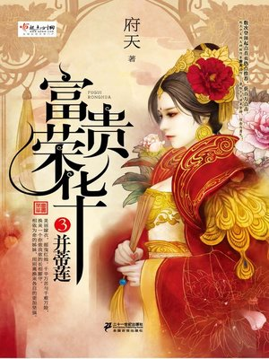 cover image of 富贵荣华·并蒂莲