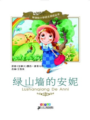cover image of 绿山墙的安妮