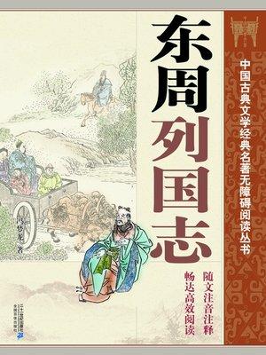 cover image of 中国古典文学经典名著无障碍阅读丛书:东周列国志