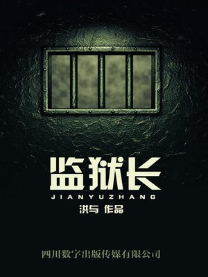 cover image of 监狱长