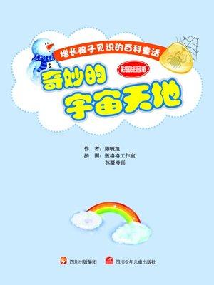 cover image of 增长孩子见识的百科童话 · 彩图注音版 · 奇妙的宇宙天地