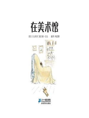 cover image of 在美术馆·艾特熊和赛娜鼠 10