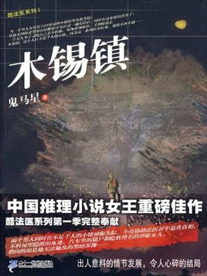 cover image of 木锡镇