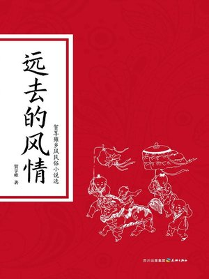 cover image of 远去的风情