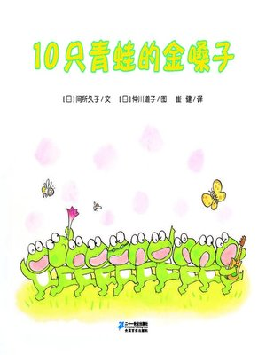 cover image of 10只青蛙的金嗓子·10只小青蛙系列 8