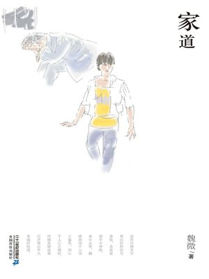 cover image of 家道