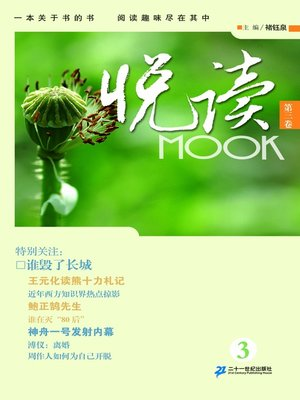 cover image of 悦读MOOK(第三卷)