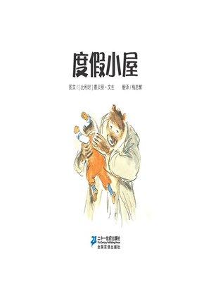 cover image of 度假小屋·艾特熊和赛娜鼠 14
