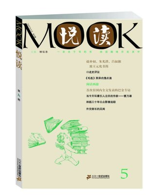 cover image of 悦读MOOK(第五卷)