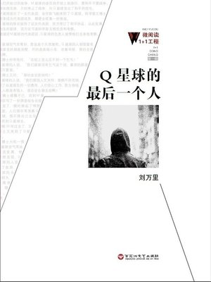 cover image of Q星球的最后一个人