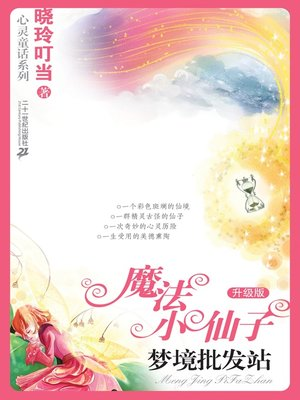 cover image of 梦境批发站