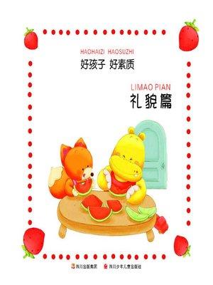 cover image of 好孩子好素质--礼貌篇