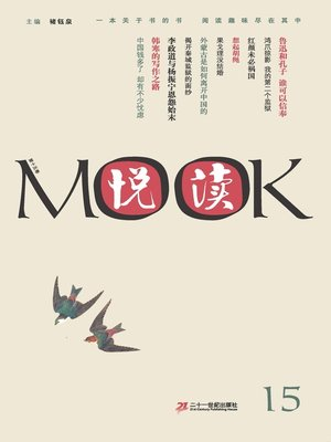 cover image of 悦读MOOK(第十五卷)