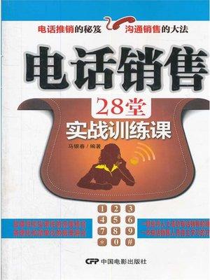 cover image of 电话销售28堂实战训练课