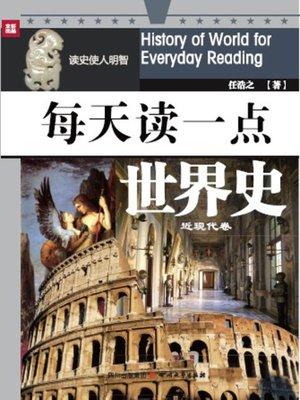 cover image of 每天读一点世界史·近现代卷