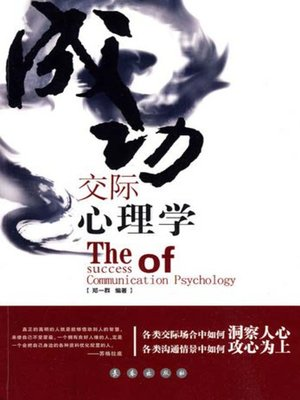 cover image of 成功交际心理学