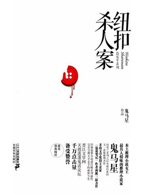 cover image of 纽扣杀人案