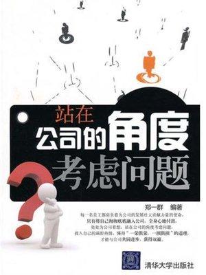 cover image of 站在公司的角度考虑问题