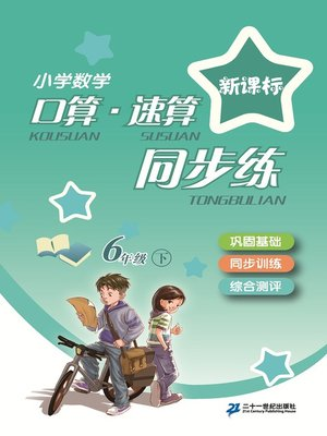 cover image of 口算速算同步练六年级(下)