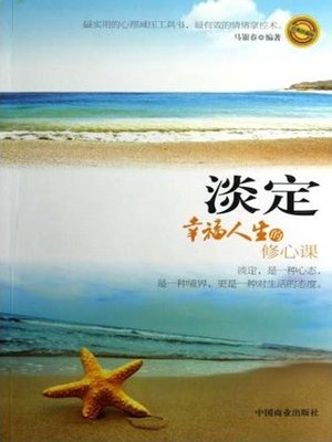 cover image of 淡定:幸福人生的修心课
