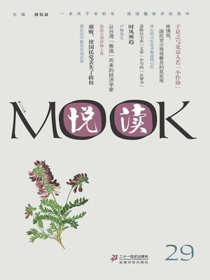 cover image of 悦读MOOK(第二十九卷)