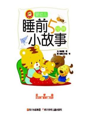 cover image of 婴幼儿睡前五分钟小故事 · 香梦卷