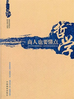 cover image of 商人也要懂点哲学