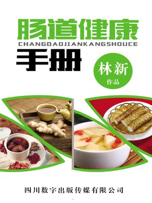 cover image of 肠道健康手册