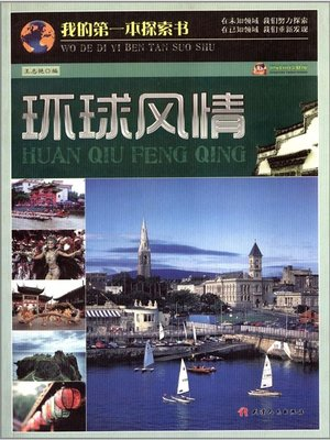 cover image of 我的第一本探索书:环球风情