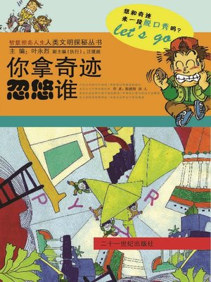 cover image of 你拿奇迹忽悠谁