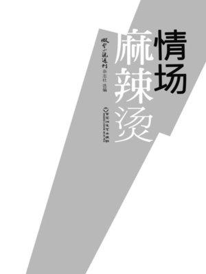 cover image of 情场麻辣烫