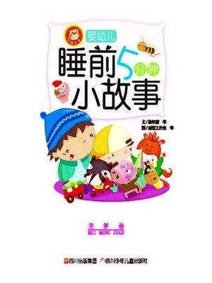 cover image of 婴幼儿睡前五分钟小故事 · 美梦卷