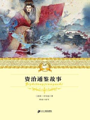 cover image of 资治通鉴故事