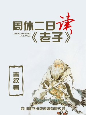 cover image of 周休二日读《老子》
